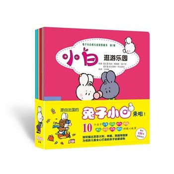 兔子小白成长启蒙图画书第1辑(套装共10册)