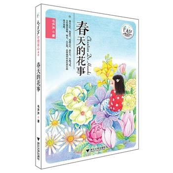 毛芦芦守望童心系列——春天的花事