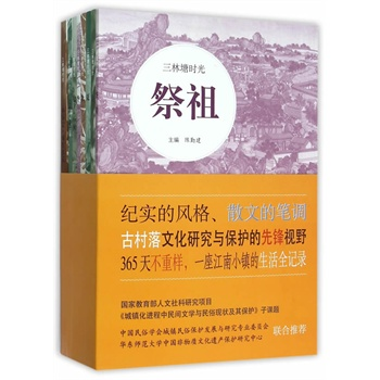三林塘时光(套装全8册)