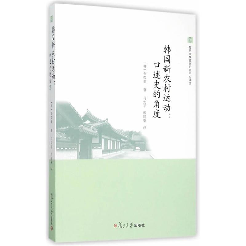 复旦大学亚州研究中心译丛·韩国新农村运动:口述史的角度