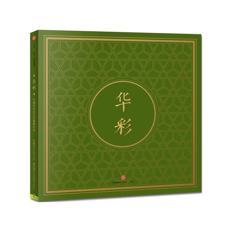 华彩:中国古代设计元素填色本