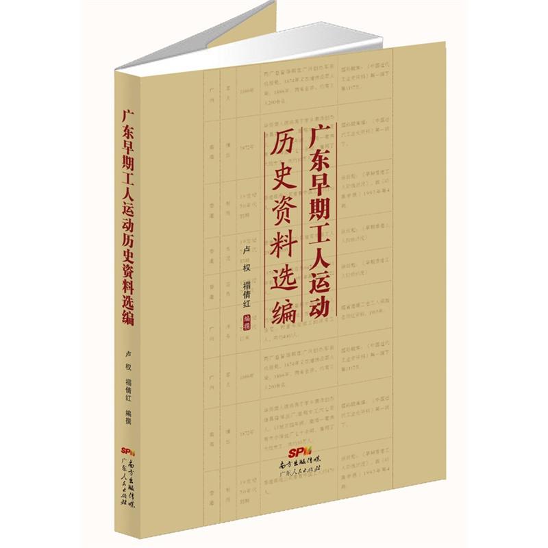 广东早期工人运动历史资料选编