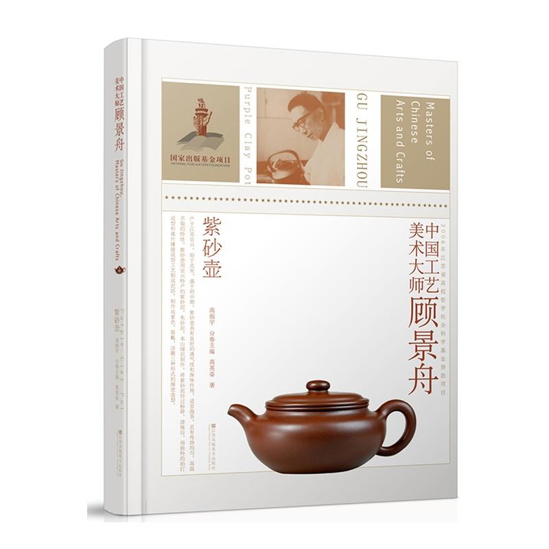 中国工艺美术大师-顾景舟(紫砂壶)