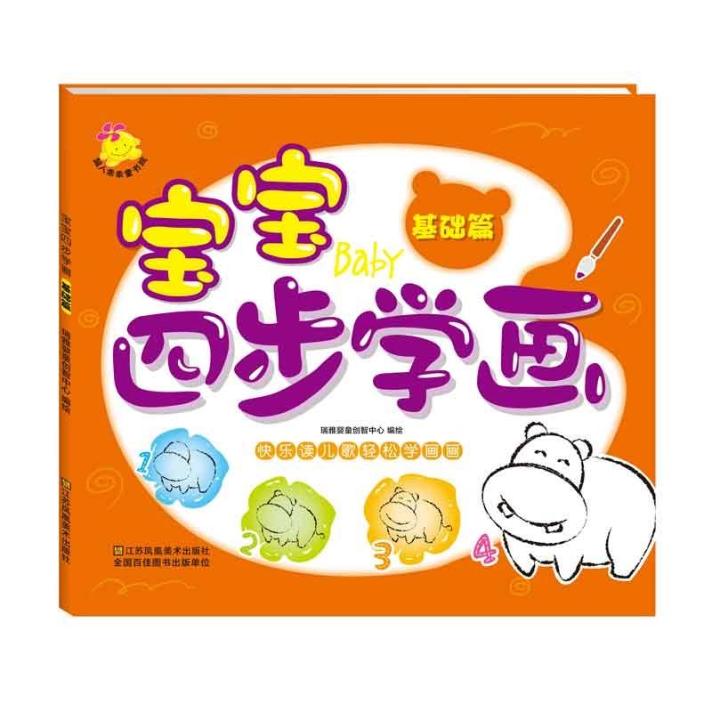 宝宝四步学画. 基础篇