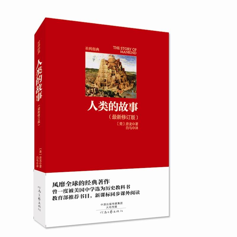 名著名译·社科经典:人类的故事(修订版)