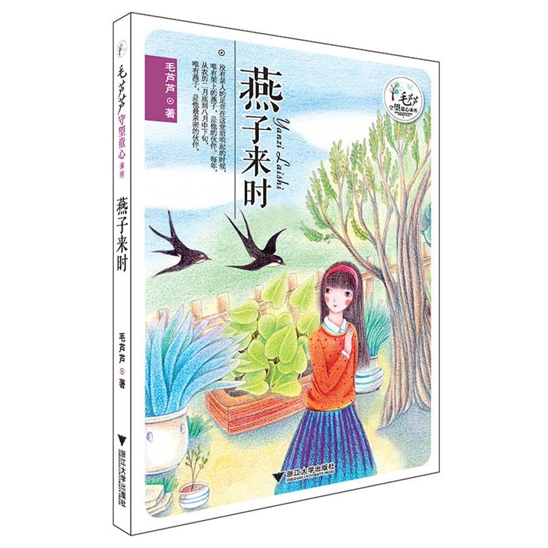 毛芦芦守望童心系列——燕子来时