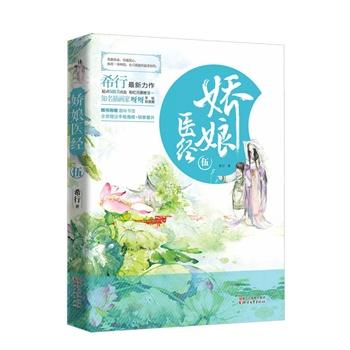 娇娘医经(5)