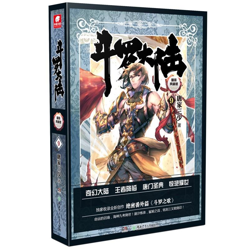 斗罗大陆(精装典藏版)9
