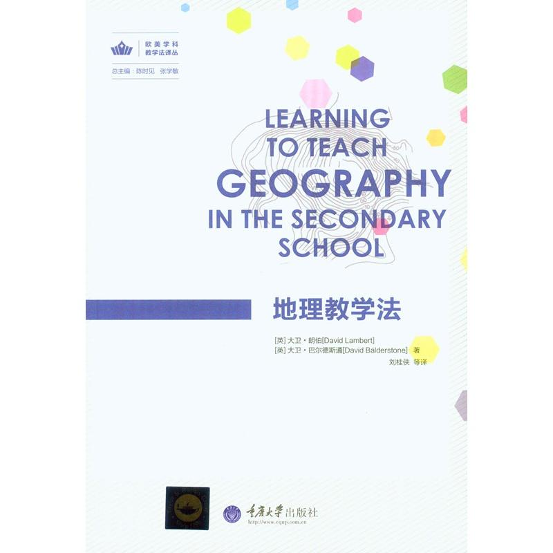 地理教学法