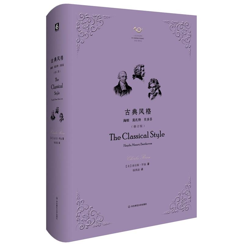 古典风格:海顿、莫扎特、贝多芬(修订版)(精装)