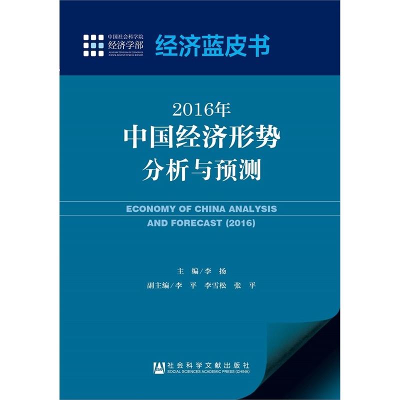经济蓝皮书:2016年中国经济形势分析与预测