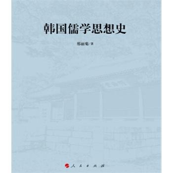 韩国儒学思想史