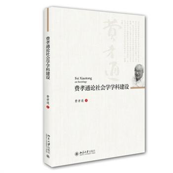费孝通论社会学学科建设