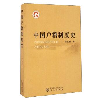 中国户籍制度史