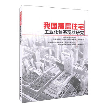 我国高层住宅工业化体系现状研究