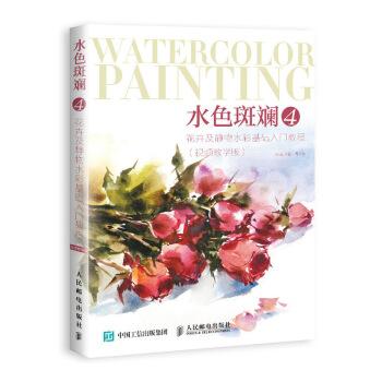 水色斑斓4 花卉及静物水彩基础入门教程 视频教学版