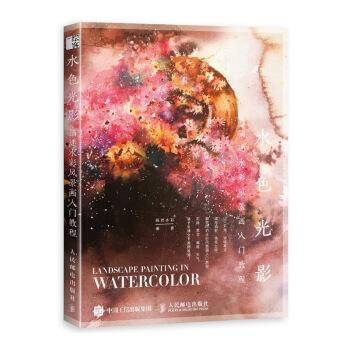 水色光影 猫迷水彩风景画入门教程