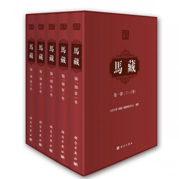 马藏:第一部(套装1-5卷)(精装)
