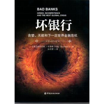 坏银行:贪婪、无能和下一次世界金融危机 [Bad Banks]