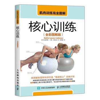 肌肉训练完全图解 核心训练(全彩图解版)