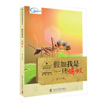 行走的科学故事 假如我是一只蚂蚁