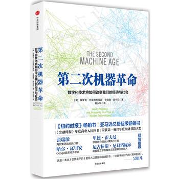 第二次机器革命:数字化技术将如何改变我们的经济与社会