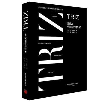 TRIZ 推动创新的技术