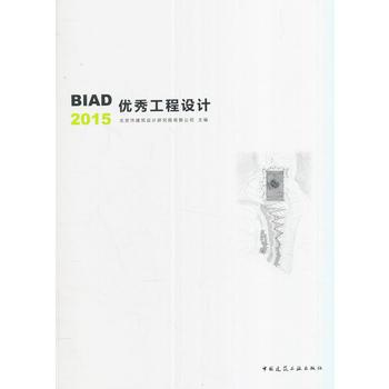 BIAD优秀工程设计2015