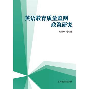 英语教育质量监测政策研究
