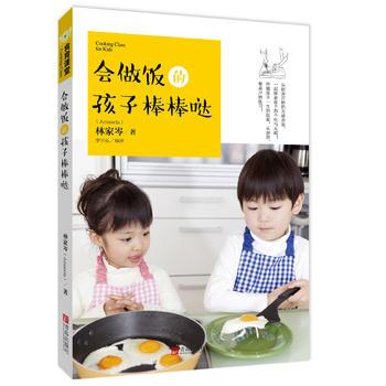 会做饭的孩子棒棒哒