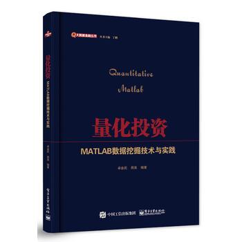 量化投资——MATLAB数据挖掘技术与实践