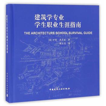 建筑学专业学生职业生涯指南