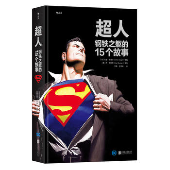 超人:钢铁之躯的15个故事