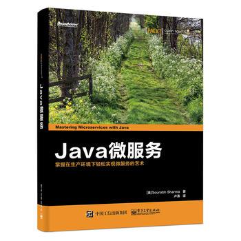 Java微服务