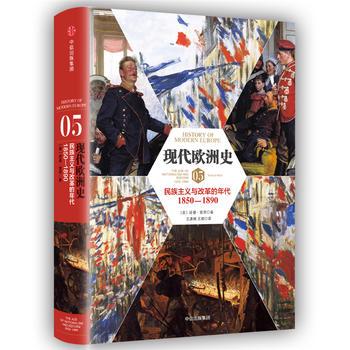 现代欧洲史05:民族主义与改革的年代1850-1890