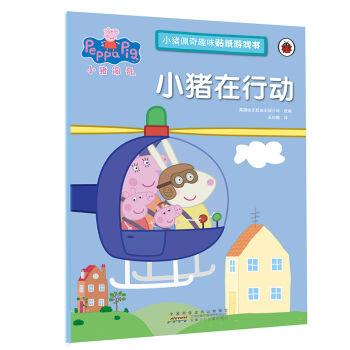 小猪佩奇趣味贴纸游戏书:小猪在行动