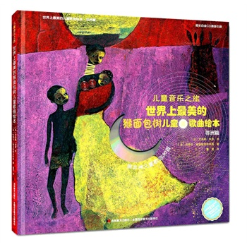 儿童音乐之旅:世界上最美的猴面包树儿童歌曲绘本(精装)