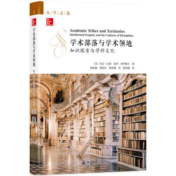 学术部落与学术领地 知识探索与学科文化