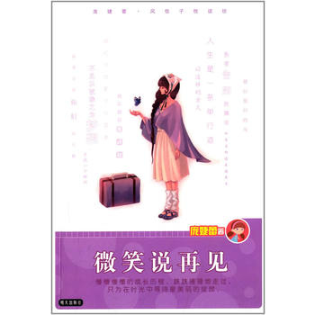 庞婕蕾·风信子悦读坊——微笑说再见
