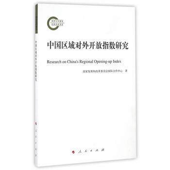 中国区域对外开放指数研究