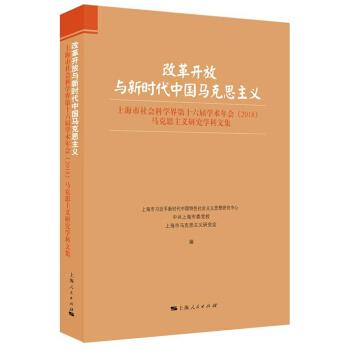 改革开放与新时代中国马克思主义
