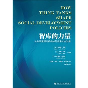 智库的力量:公共政策研究机构如何促进社会发展