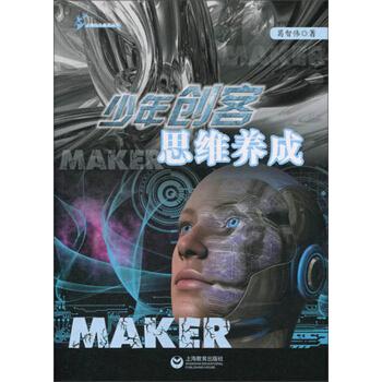 上海校外教育丛书:少年创客思维养成