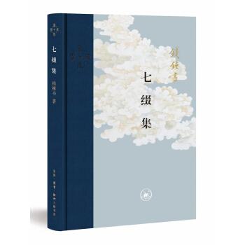 七缀集(精装)