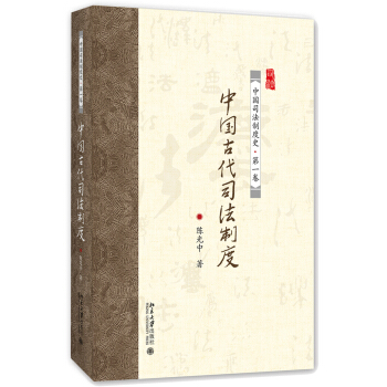 中国古代司法制度