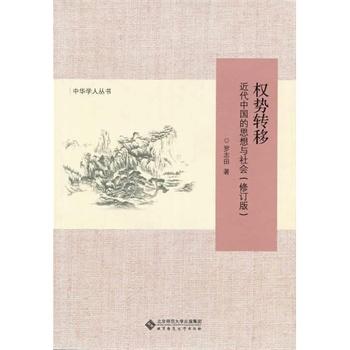 中华学人丛书:权势转移 近代中国的思想与社会(修订版)