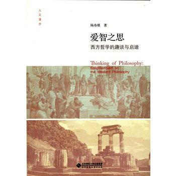 爱智之思:西方哲学的趣谈与启迪