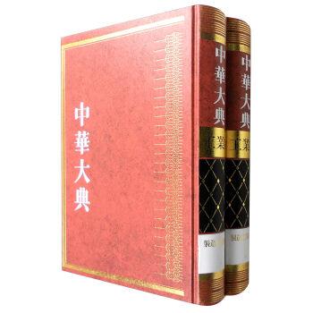 中华大典·工业典·制造工业分典(全二册)