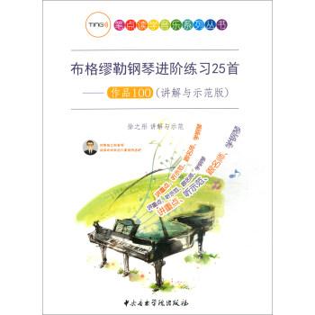 布格缪勒钢琴进阶练习25首-作品100(讲解与示范版)