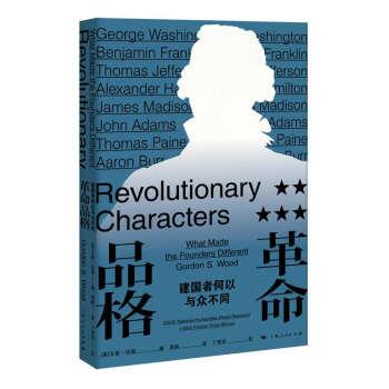 革命品格:建国者何以与众不同